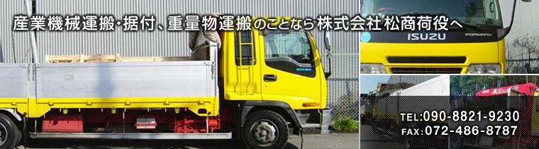 産業機械運搬・据付、重量物運搬のことなら株式会社松商荷役へ TEL:090-7112-4964 FAX:072-486-8787